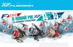 Flagman offers in the Вишневе catalogue