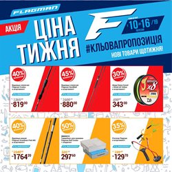 Flagman offers in the Дніпро catalogue