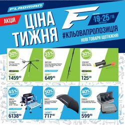Спорт offers in the Flagman catalogue in Ірпінь