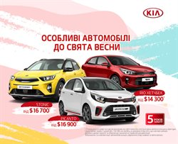Kia offers in the Київ catalogue