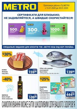 Metro offers in the Дніпро catalogue
