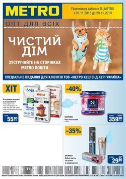 Metro offers in the Львів catalogue