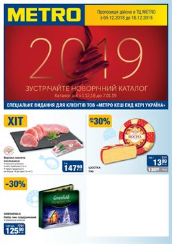 Metro offers in the Харків catalogue