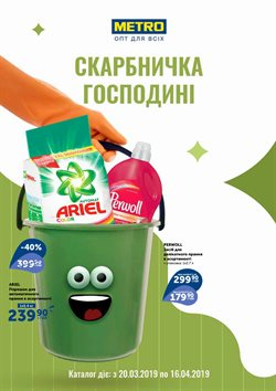 Супермаркети offers in the Metro catalogue in Київ