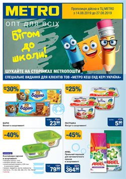 Metro offers in the Одеса catalogue