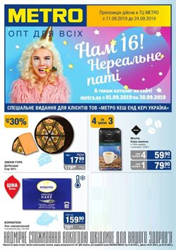 Metro offers in the Київ catalogue