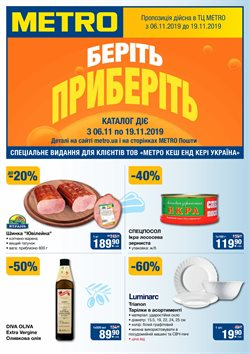 Супермаркети offers in the Metro catalogue in Вінниця
