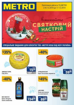 Супермаркети offers in the Metro catalogue in Бориспіль