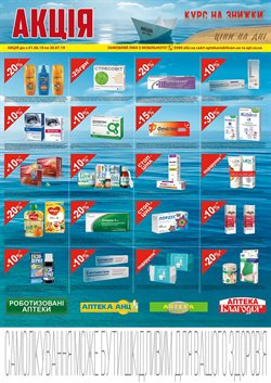 Аптека низких цен offers in the Дубно catalogue