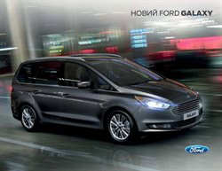Ford offers in the Київ catalogue