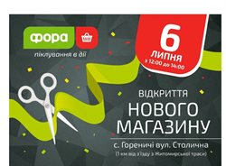 Супермаркети offers in the ФОРА catalogue in Київ