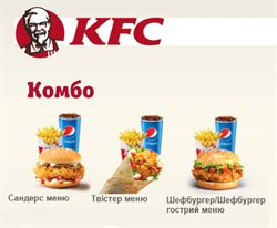 Ресторани offers in the KFC catalogue in Київ