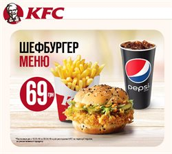 KFC offers in the Київ catalogue
