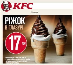 Ресторани offers in the KFC catalogue in Бровари