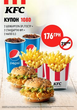 Ресторани offers in the KFC catalogue in Бориспіль