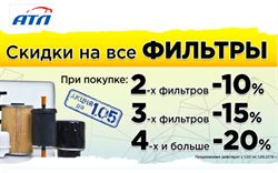 Атл offers in the Вишневе catalogue