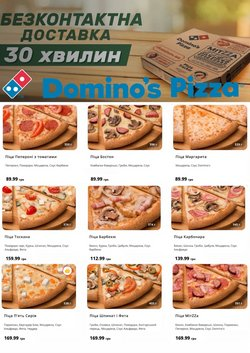 Каталог Domino's Pizza на ( 9 днів )