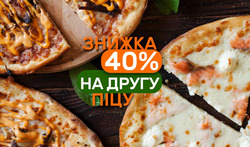 Купон Domino's Pizza в Ірпінь ( 10 днів )