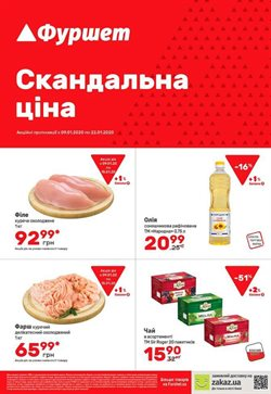 Фуршет offers in the Кам'янське catalogue