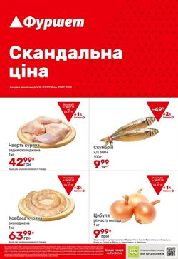 Фуршет offers in the Київ catalogue