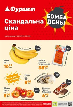 Фуршет offers in the Нікополь catalogue