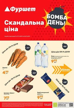 Фуршет offers in the Дніпро catalogue