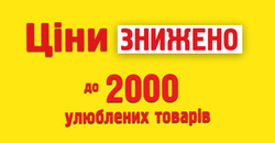 Фуршет offers in the Марганець catalogue