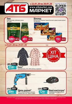 Атб offers in the Жовті Води catalogue