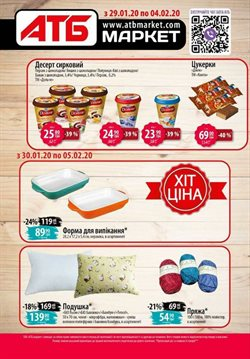 Атб offers in the Кам'янське catalogue