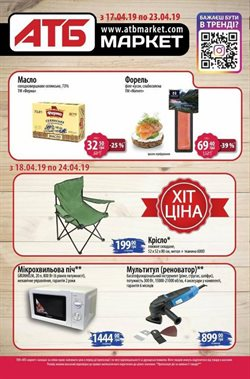 Супермаркети offers in the Атб catalogue in Синельникове