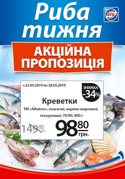 Атб offers in the Марганець catalogue