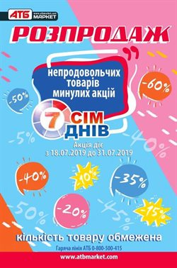Атб offers in the Павлоград catalogue