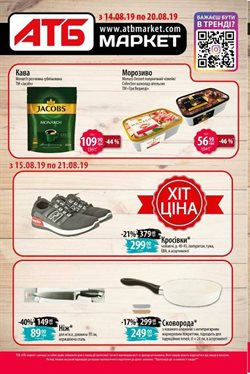 Атб offers in the Кривий Ріг catalogue