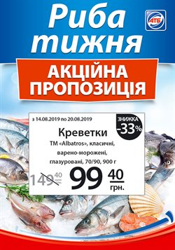 Атб offers in the Нікополь catalogue