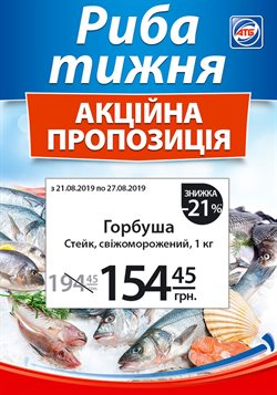 Атб offers in the Синельникове catalogue