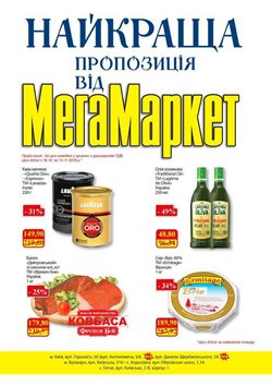 Мегамаркет offers in the Київ catalogue