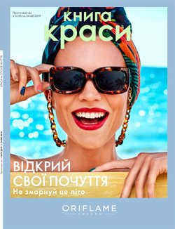 Oriflame offers in the Київ catalogue