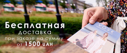 VOVK offers in the Київ catalogue