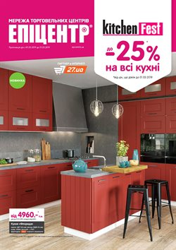 Эпицентр offers in the Вишневе catalogue
