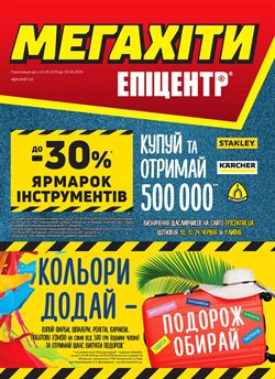 Эпицентр offers in the Бровари catalogue