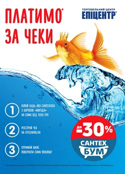 Эпицентр offers in the Одеса catalogue