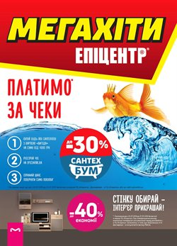 Эпицентр offers in the Київ catalogue