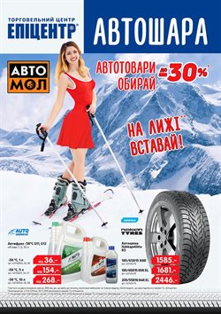 Эпицентр offers in the Харків catalogue