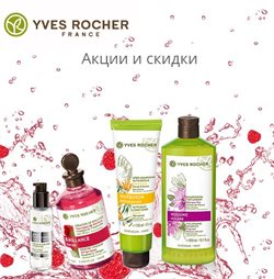Yves Rocher offers in the Київ catalogue