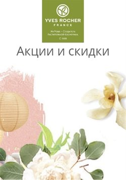Парфумерія і Косметика offers in the Yves Rocher catalogue in Київ