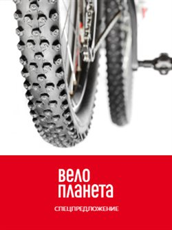 Велопланета offers in the Київ catalogue