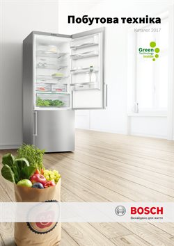 Bosch offers in the Запоріжжя catalogue