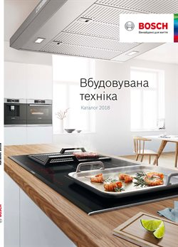 Bosch offers in the Славута catalogue