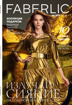 Faberlic offers in the Київ catalogue