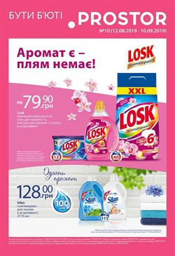 Парфумерія і Косметика offers in the Prostor catalogue in Дніпро